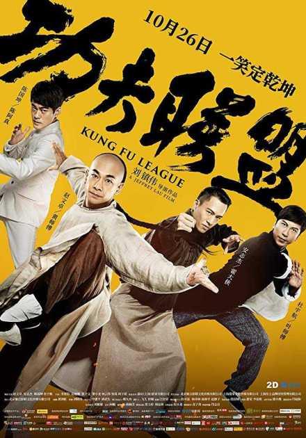 فيلم Kung Fu League 2018 مترجم