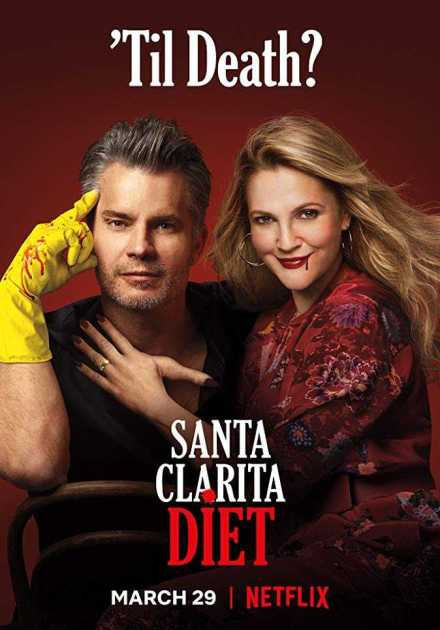 مسلسل Santa Clarita Diet الموسم الثالث