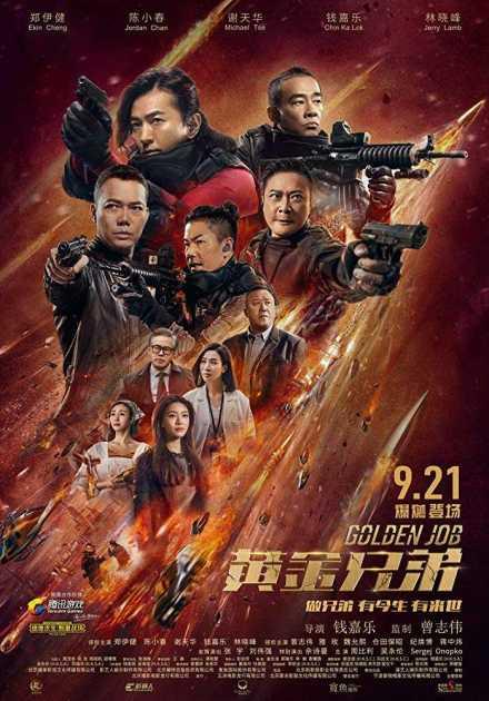 فيلم Golden Job 2018 مترجم