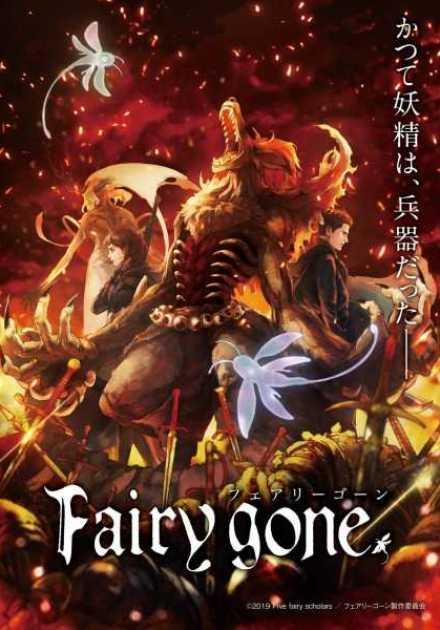 أنمي Fairy Gone الموسم الأول