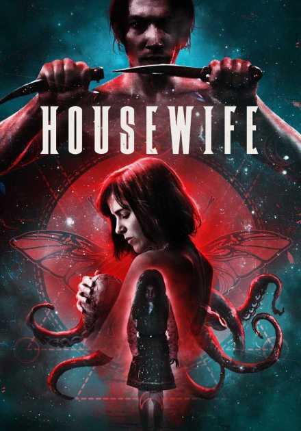 فيلم Housewife 2017 مترجم