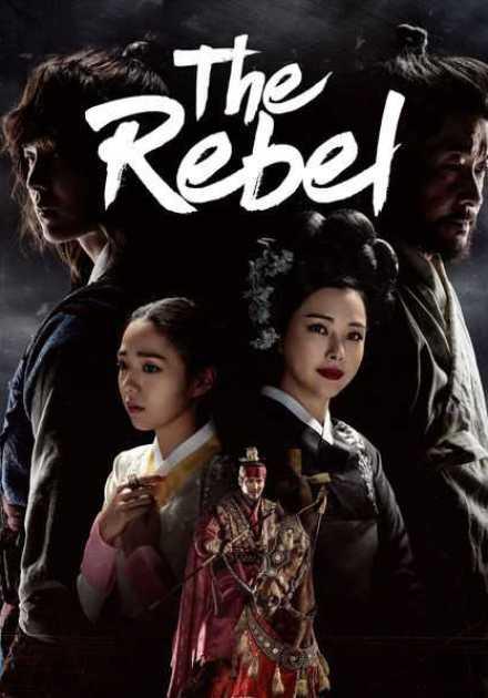 مسلسل The Rebel