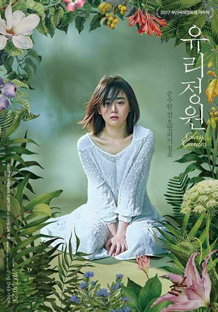فيلم Glass Garden 2017 مترجم