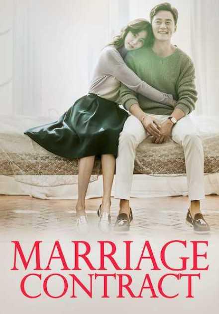 مسلسل Marriage Contract الموسم الأول