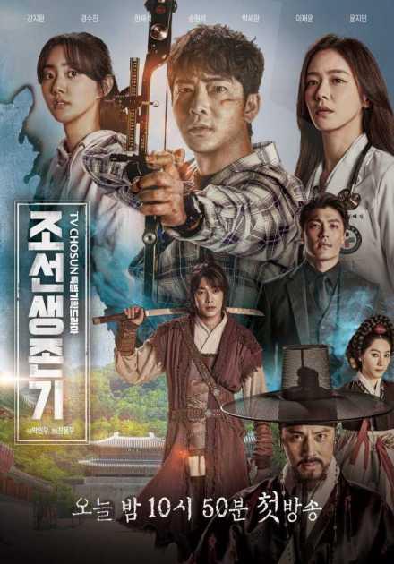 مسلسل Joseon Survival الموسم الأول