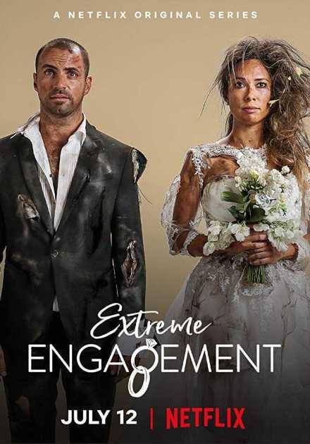 برنامج Extreme Engagement الموسم الأول