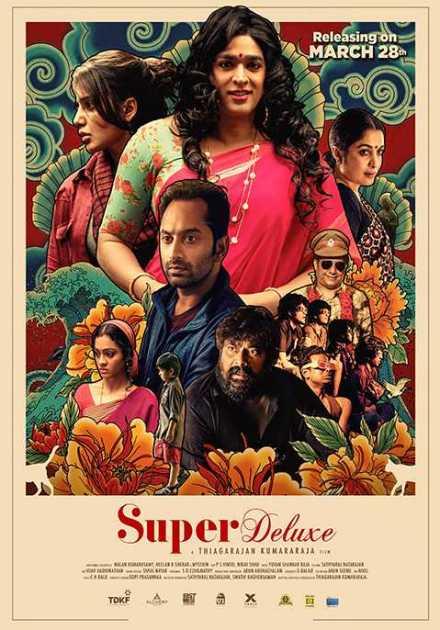 فيلم Super Deluxe 2019 مترجم