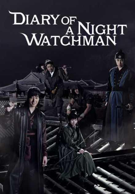 مسلسل Diary of a Night Watchman الموسم الأول