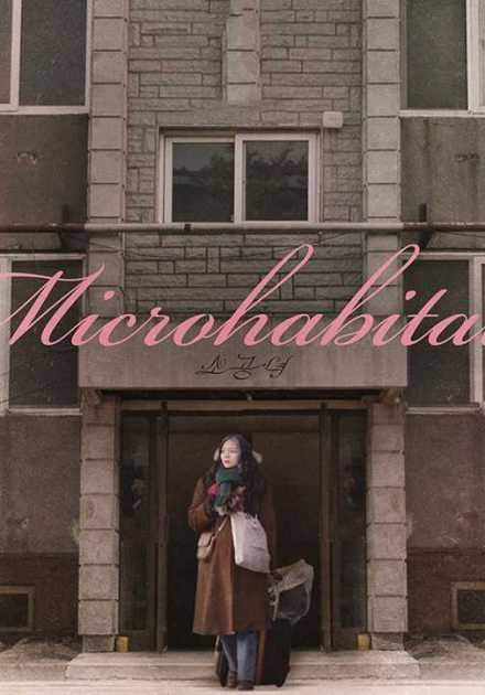 فيلم Microhabitat 2017 مترجم