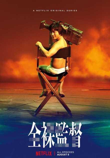 مسلسل The Naked Director
