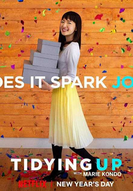 مسلسل Tidying Up with Marie Kondo
