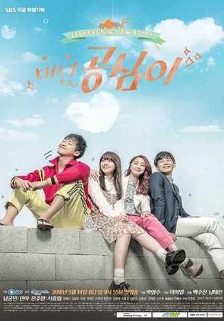 مسلسل Beautiful Gong Shim الموسم الأول
