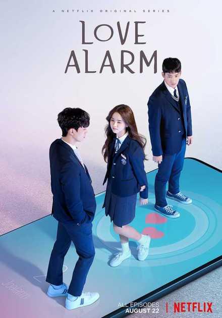 مسلسل Love Alarm الموسم الأول