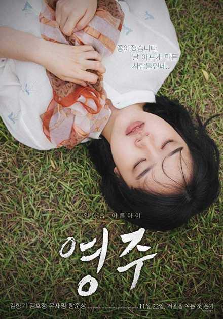 فيلم Young-ju 2018 مترجم