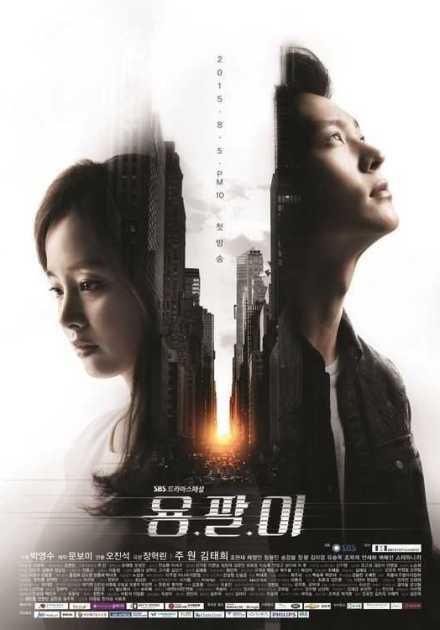 مسلسل Yong Pal