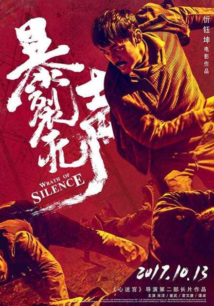 فيلم Wrath of Silence 2017 مترجم