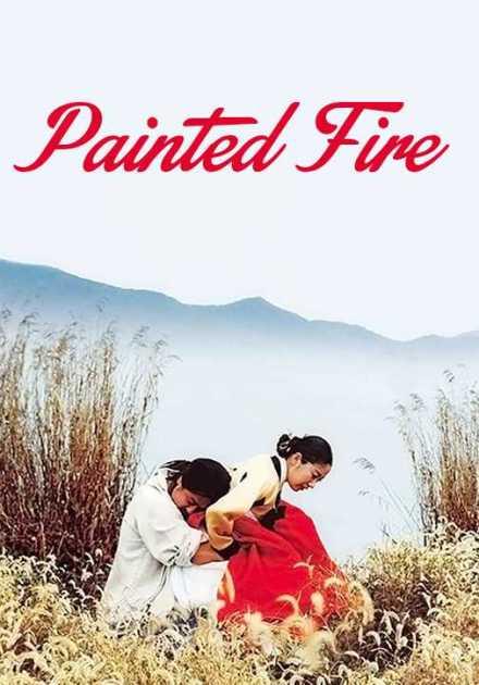 فيلم Painted Fire 2002 مترجم