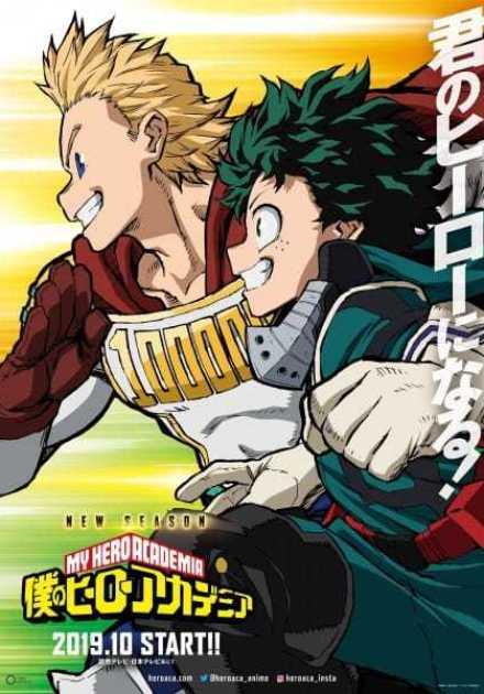 أنمي My Hero Academia الموسم الرابع