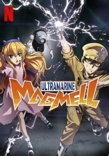 انمي Ultramarine Magmell الموسم الاول