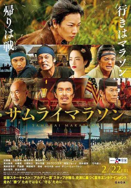 فيلم Samurai Marathon 1855 2019 مترجم