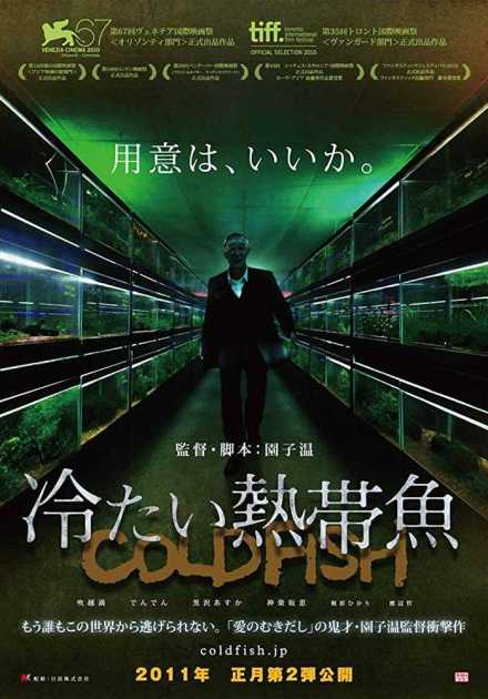 فيلم Cold Fish 2010 مترجم