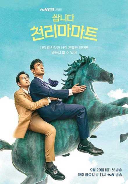 مسلسل Pegasus Market الموسم الأول