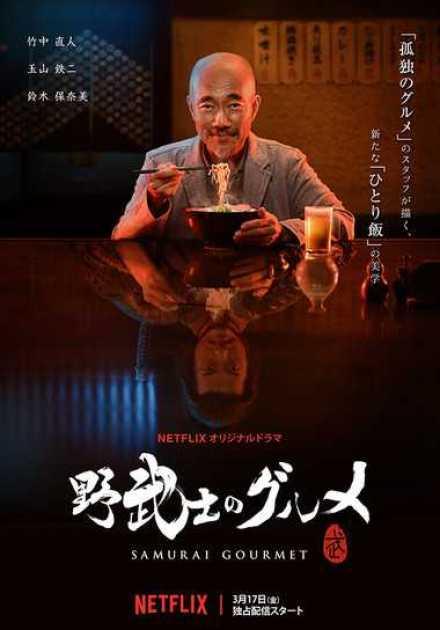 مسلسل Samurai Gourmet