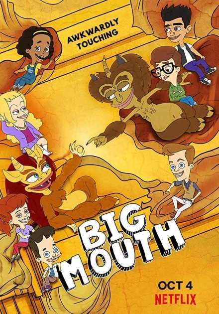 مسلسل Big Mouth