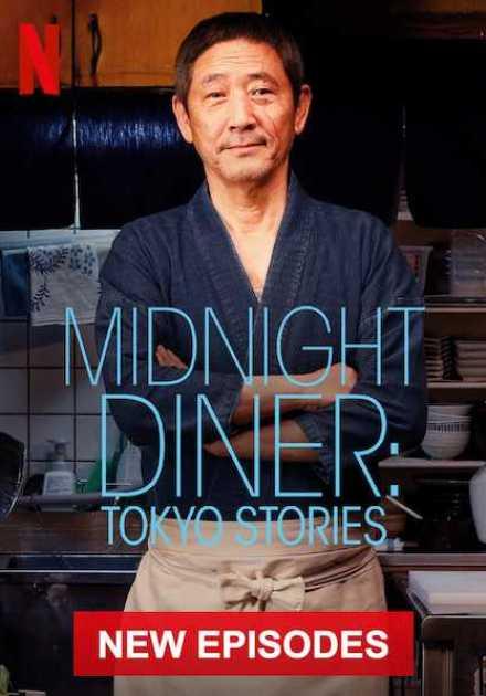 مسلسل Midnight Diner: Tokyo Stories الموسم الثاني