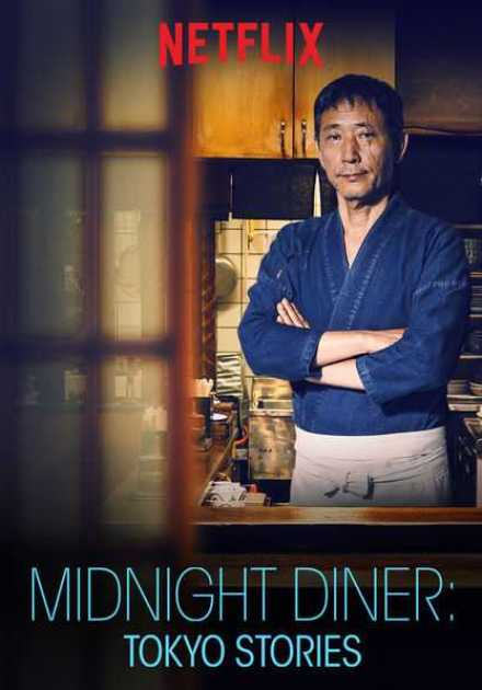 مسلسل Midnight Diner: Tokyo Stories الموسم الأول