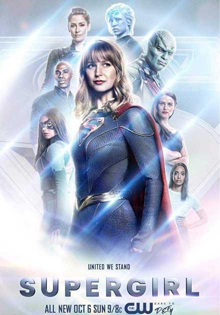 مسلسل Supergirl الموسم الخامس