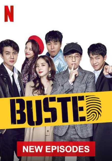 برنامج Busted! الموسم الثاني