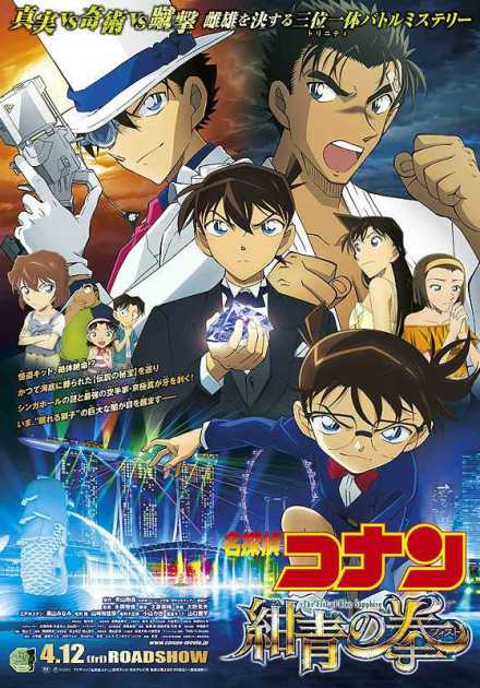فيلم Detective Conan Movie 23: The Fist of Blue Sapphire 2019 مترجم