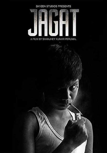 فيلم Jagat 2015 مترجم