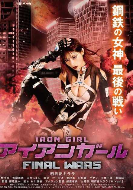 فيلم Iron Girl: Final Wars 2019 مترجم
