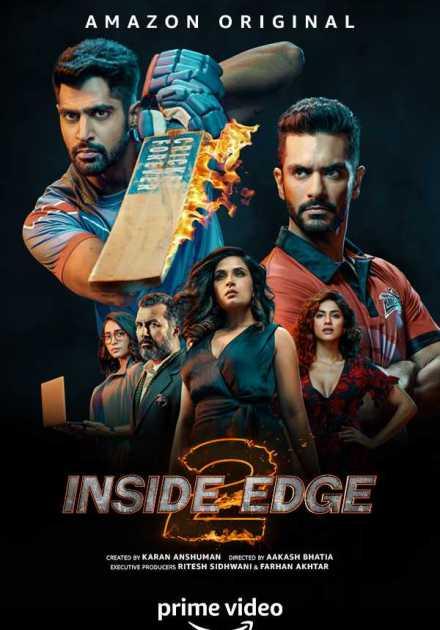 مسلسل Inside Edge الموسم الثاني