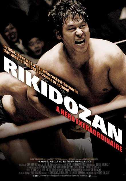فيلم Rikidozan 2004 مترجم
