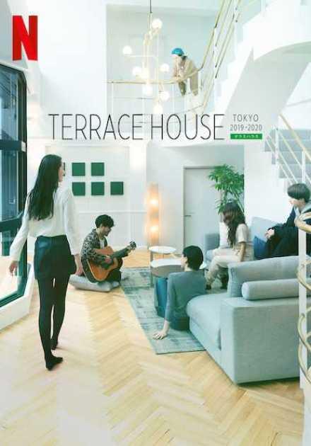 مسلسل Terrace House: Tokyo 2019-2020