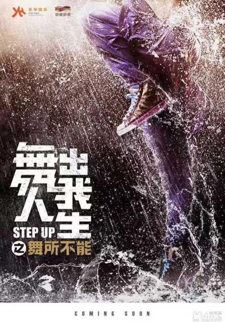 فيلم Step Up Year of the Dance 2019 مترجم