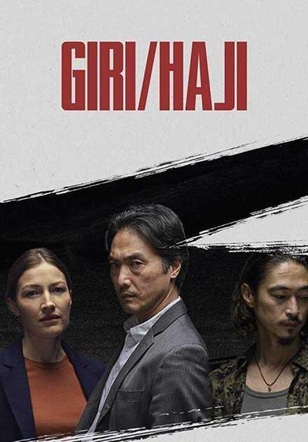 مسلسل Giri/Haji الموسم الأول