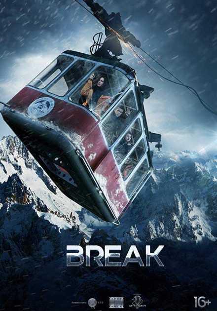 فيلم Break 2019 مترجم