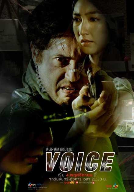 مسلسل Voice الموسم الاول