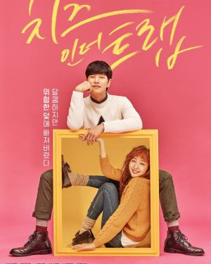 Loafers | Hong Seol – Cheese in the Trap