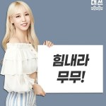 White Layered Off-Shoulder Top | Moonbyul – Mamamoo
