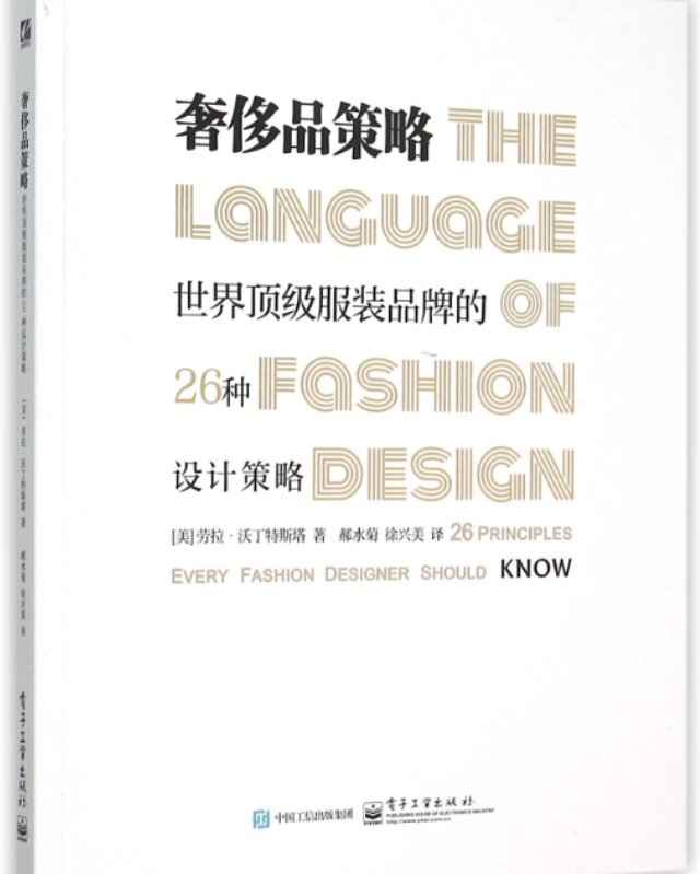 时尚的设计语言 laura volpintesta The Language of Fashion Design by Laura Volpintesta Chinese Language Edition