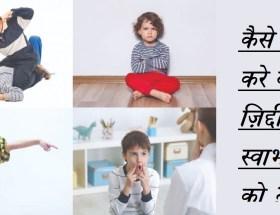 कैसे हैंडल करे बच्चों के ज़िद्दी स्वाभाव को ?