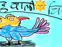 दो मुँह वाली चिड़ियाँ