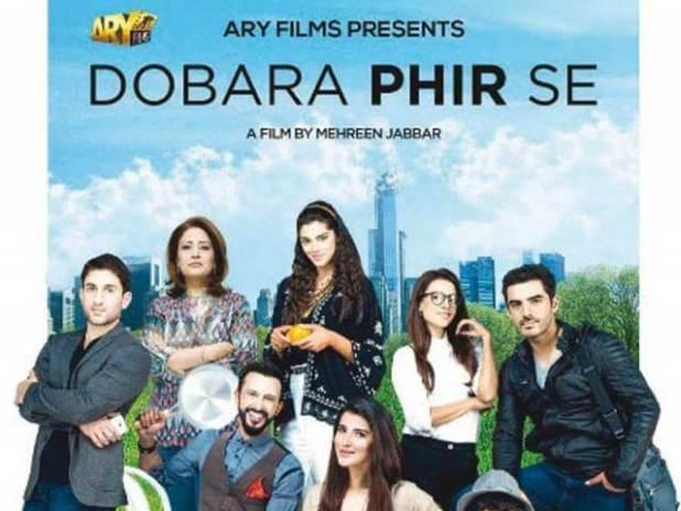 Dobara Phir Se Pakistani Movie dobara phir se pakistani movie Dobara Phir Se Pakistani Movie Dobara Phir Se Pakistani Movie