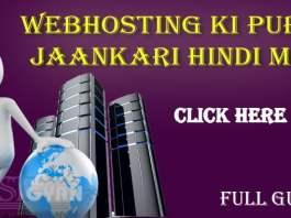 Webhosting Ki Puri Jaankari Hindi me