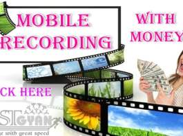 Mobile Recording Karke YouTube Par Lakho Kamaye